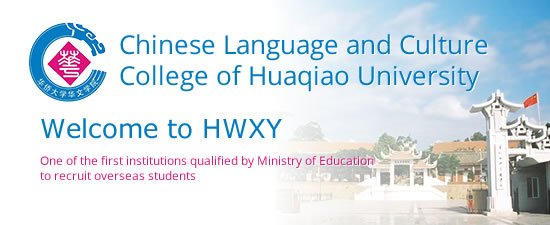 Chinese Language and Cultrure College of Huaqiao Universtiy