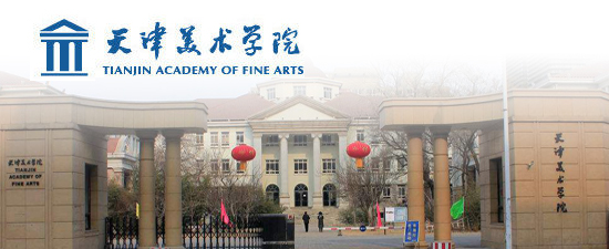 Tianjin Academy of Fine Arts