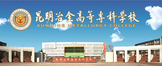 Kunming Metallurgy College