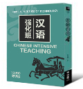 Chinese Intensive Teaching